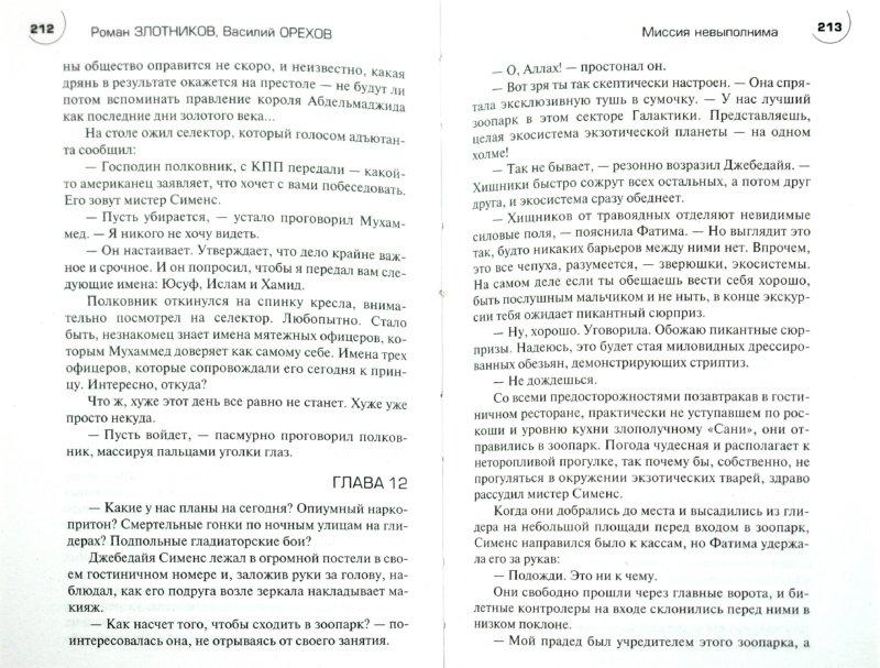 Иллюстрация 1 из 6 для Миссия невыполнима - Злотников, Орехов | Лабиринт - книги. Источник: Лабиринт