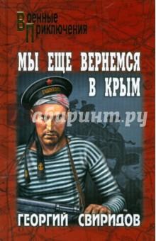 Свиридов Георгий Иванович Мы еще вернемся в Крым
