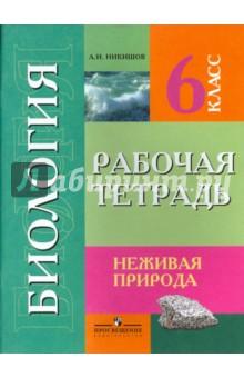 Биология. 6 класс. Неживая природа.  Рабочая тетрадь. Специальные (корр.) учреждения VIII вида