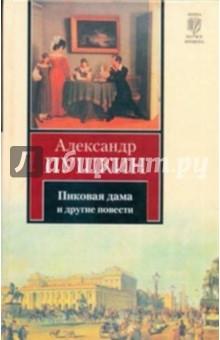 Пушкин Александр Сергеевич Пиковая дама. Арап Петра Великого и другие повести