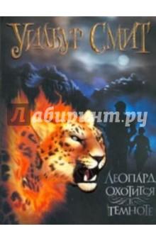 Смит Уилбур Леопард охотится в темноте