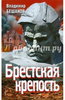 Бешанов Владимир Васильевич Брестская крепость