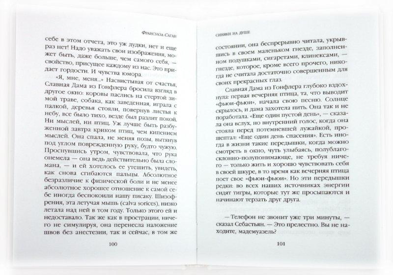Иллюстрация 1 из 9 для Синяки на душе - Франсуаза Саган   Лабиринт - книги. Источник: Лабиринт