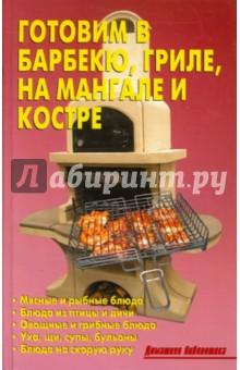 Калугина Л. А. Готовим в барбекю, гриле, на мангале и костре