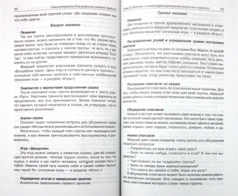 Иллюстрация 1 из 20 для Сказкотерапия для решения личных проблем - Ирина Стишенок | Лабиринт - книги. Источник: Лабиринт