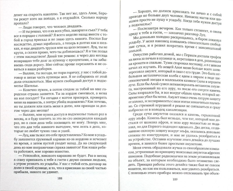 Иллюстрация 1 из 4 для Огненные дороги Геона - Игорь Чужин | Лабиринт - книги. Источник: Лабиринт