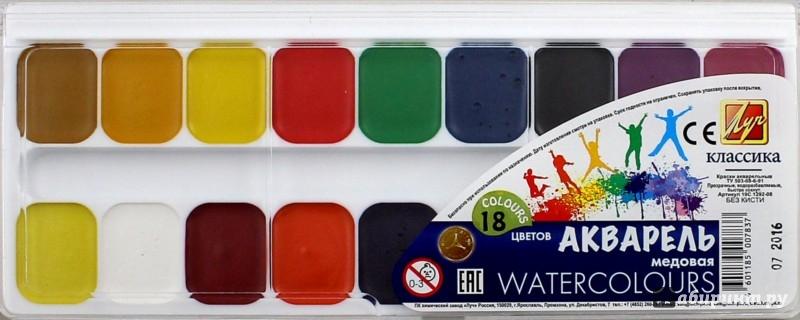 Иллюстрация 1 из 4 для Краски акварель медовая 18 цветов классика (19С 1292-08) | Лабиринт - канцтовы. Источник: Лабиринт