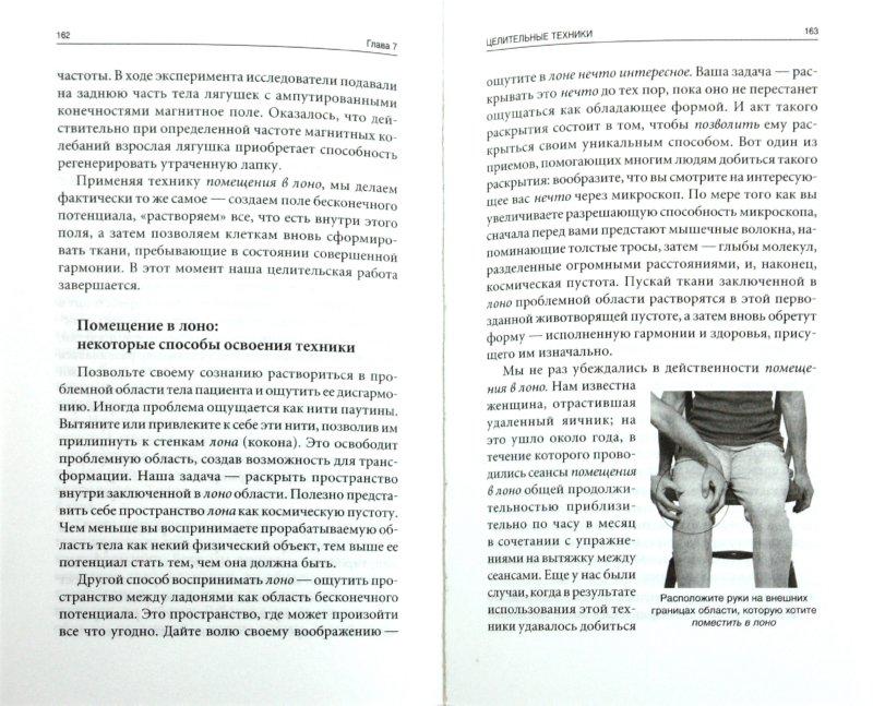 Иллюстрация 1 из 11 для Квантовое прикосновение - глубинная трансформация - Харриот, Харриот | Лабиринт - книги. Источник: Лабиринт