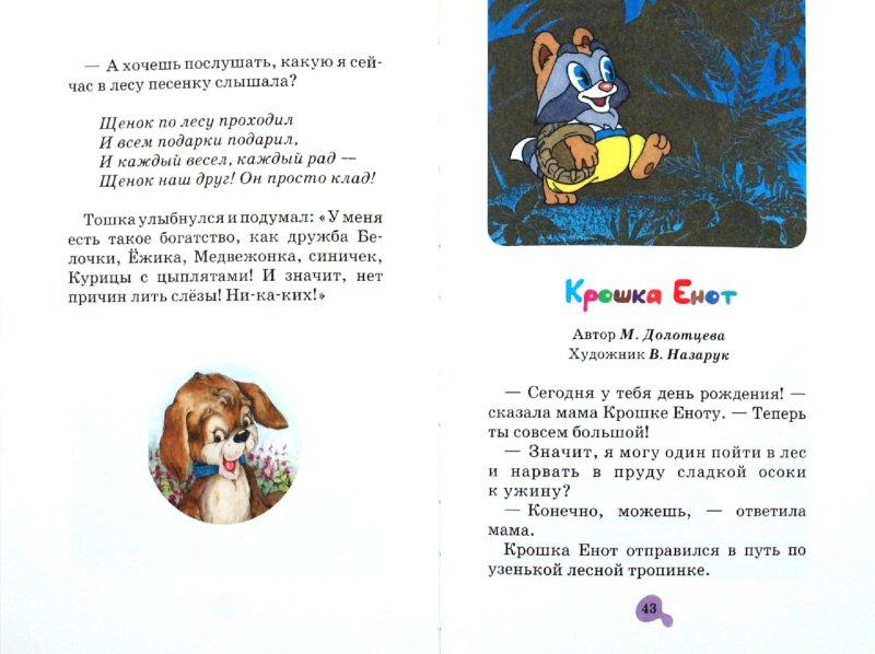 Иллюстрация 1 из 39 для Мама для мамонтенка | Лабиринт - книги. Источник: Лабиринт
