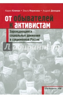 От обывателей к активистам. Зарождающиеся социальные движения в современной России