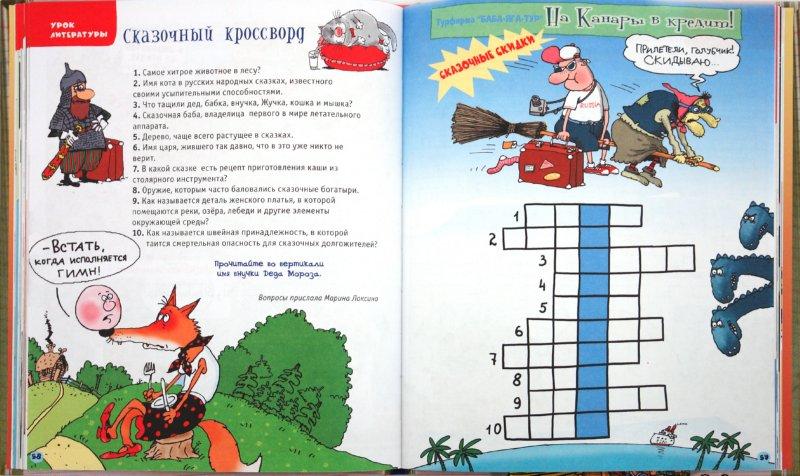Иллюстрация 1 из 22 для Хахатаника: Познавательный книгожурнал - Николай Воронцов | Лабиринт - книги. Источник: Лабиринт