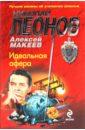 Леонов Николай Иванович, Макеев Алексей Викторович. Идеальная афера