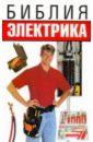 Белов Николай Владимирович Библия электрика