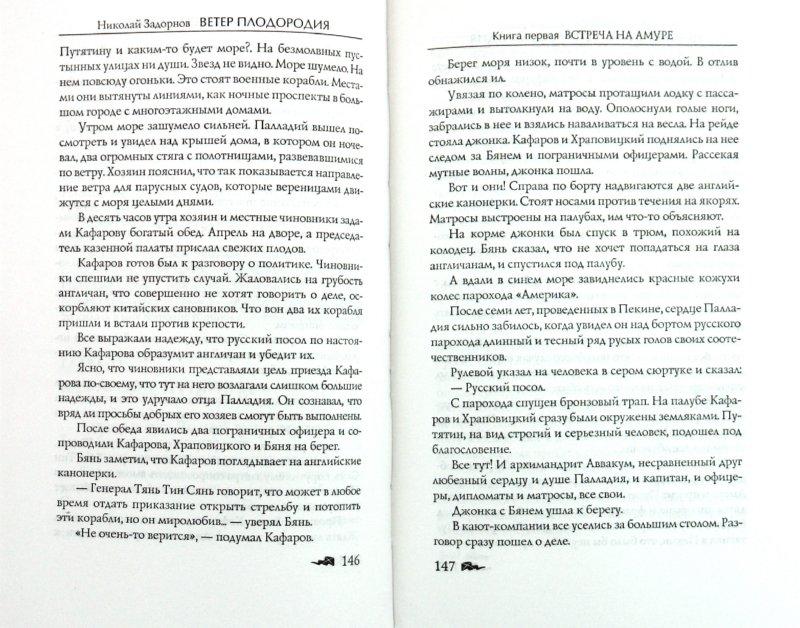 Иллюстрация 1 из 7 для Ветер плодородия - Николай Задорнов | Лабиринт - книги. Источник: Лабиринт