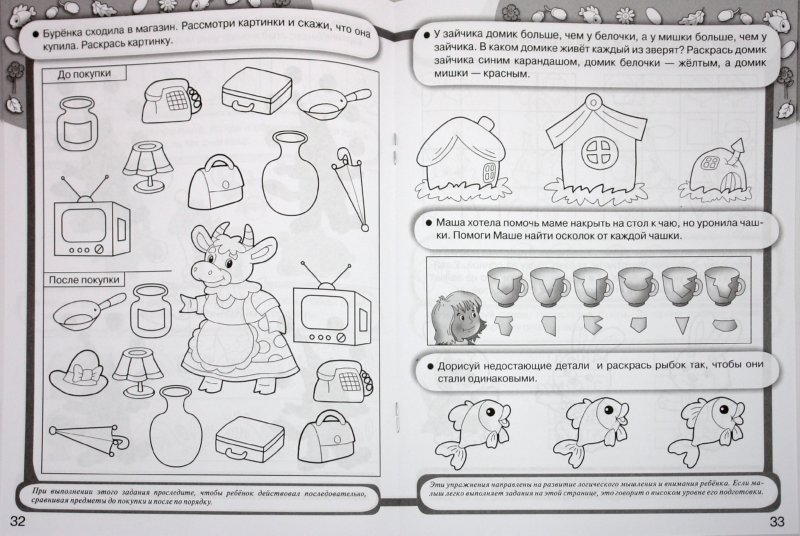 Иллюстрация 1 из 47 для Дружок. Игры для развития памяти, логики и внимания - Эльвира Павленко | Лабиринт - книги. Источник: Лабиринт