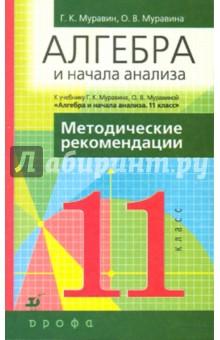 Алгебра и начала анализа. 11 класс: Методические рекомендации к учебнику Алгебра и начала анализа