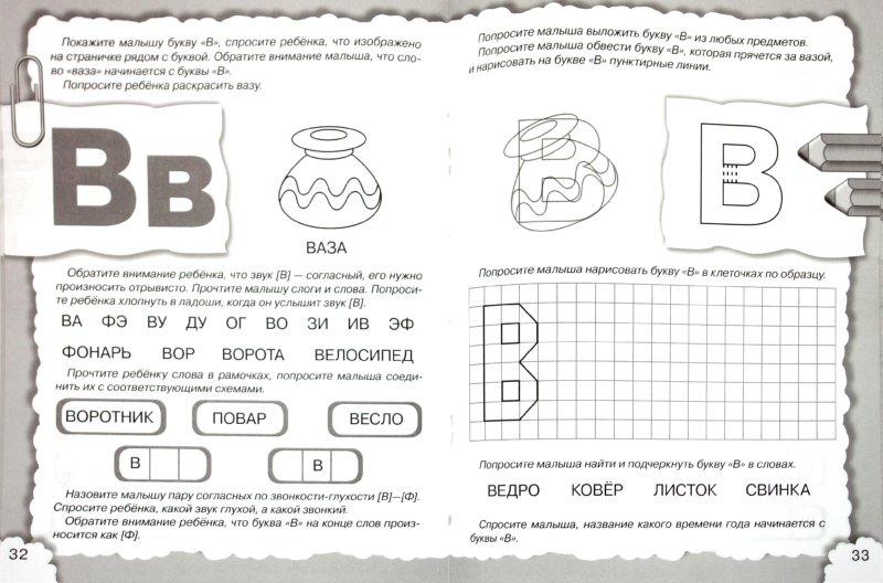 Иллюстрация 1 из 22 для Дружок: Уроки логопеда. Учим буквы - И. Васильева | Лабиринт - книги. Источник: Лабиринт