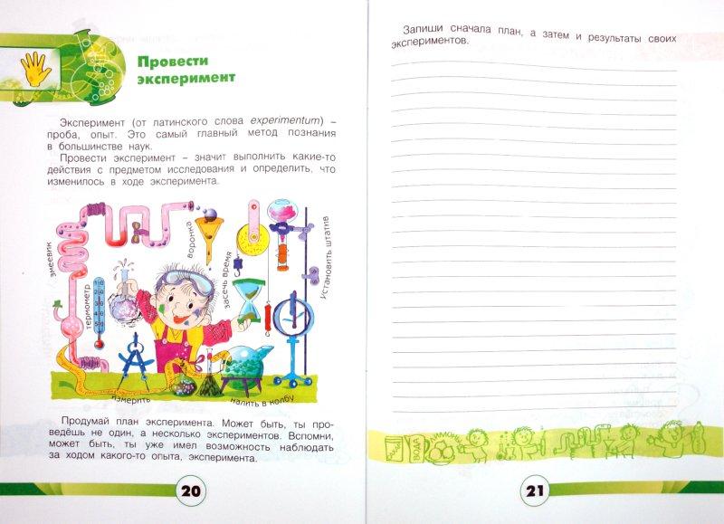 Иллюстрация 1 из 21 для Я - исследователь. Рабочая тетрадь для младших школьников - Александр Савенков | Лабиринт - книги. Источник: Лабиринт
