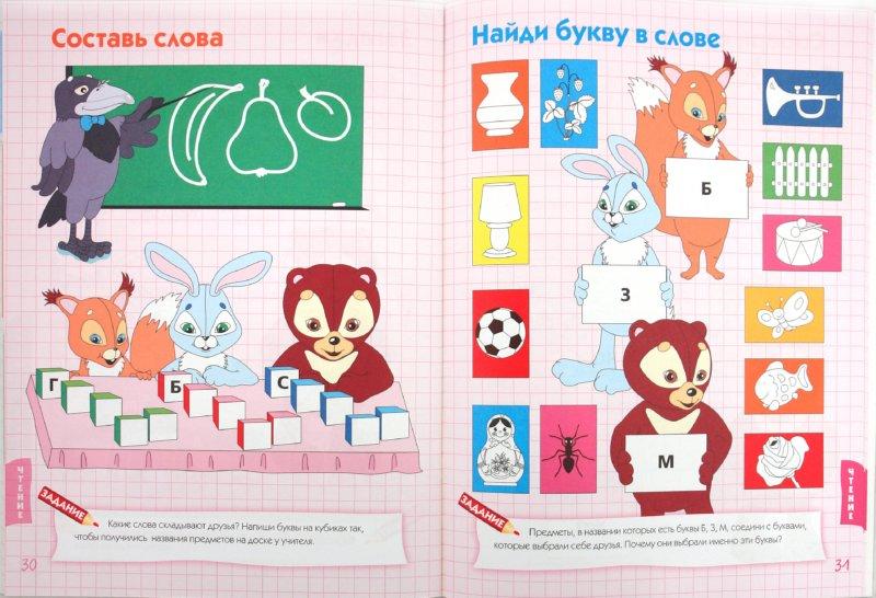 Иллюстрация 1 из 16 для Развиваем учебные навыки - Екатерина Голицына | Лабиринт - книги. Источник: Лабиринт