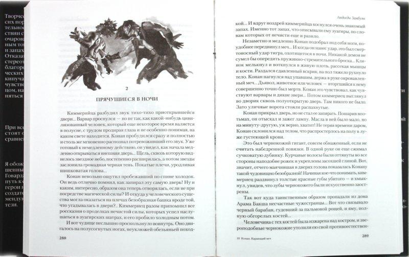 Иллюстрация 1 из 11 для Конан. Карающий меч - Роберт Говард | Лабиринт - книги. Источник: Лабиринт