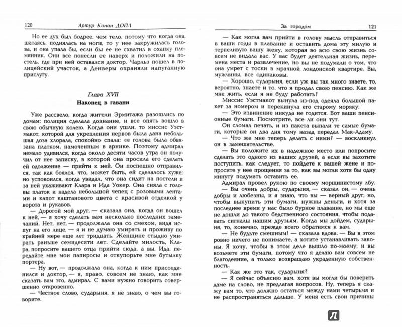 Иллюстрация 1 из 18 для Вокруг красной лампы - Артур Дойл   Лабиринт - книги. Источник: Лабиринт
