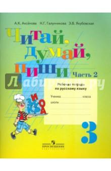 Читай, думай, пиши! Русский язык. 3 класс. Рабочая тетрадь. В 2-х частях. Часть 2
