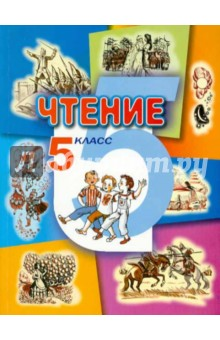 Чтение. 5 класс. Учебник для специальных (коррекционных) образовательных учреждений VIII вида
