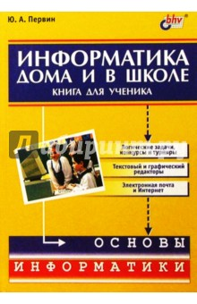 Информатика дома и в школе. Книга для ученика