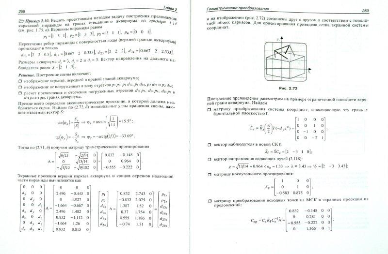Иллюстрация 1 из 11 для Компьютерная геометрия и алгоритмы машинной  графики - Е. Никулин | Лабиринт - книги. Источник: Лабиринт