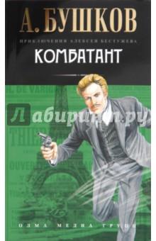 КомбатантКриминальный отечественный детектив<br>Роман Комбатант - четвертая книга в серии Приключения Алексея Бестужева. Погоня за дальноглядом - аппаратом Штепанека - продолжается по улицам и предместьям Парижа. Сыщик Бестужев оказывается в европейском логове революционеров и анархистов всех мастей и начинает настоящую охоту на дьявола. Кто - кого?<br>