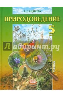 Природоведение. 5 класс. Учебник для общеобразовательных учреждений