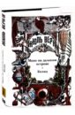 Верн Жюль. Собрание сочинений. Том 29: Маяк на далеком острове; Болид; Малые и неоконченные произведения