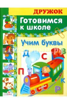 Дружок: Готовимся к школе. Учим буквы