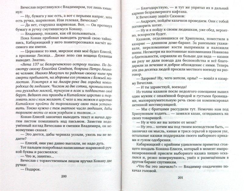 Иллюстрация 1 из 4 для Шаг в аномалию - Дмитрий Хван | Лабиринт - книги. Источник: Лабиринт