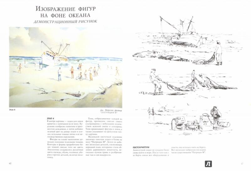 Иллюстрация 1 из 12 для Основы изображения людей в технике акварели | Лабиринт - книги. Источник: Лабиринт