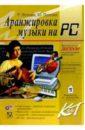 Аранжировка музыки на PC