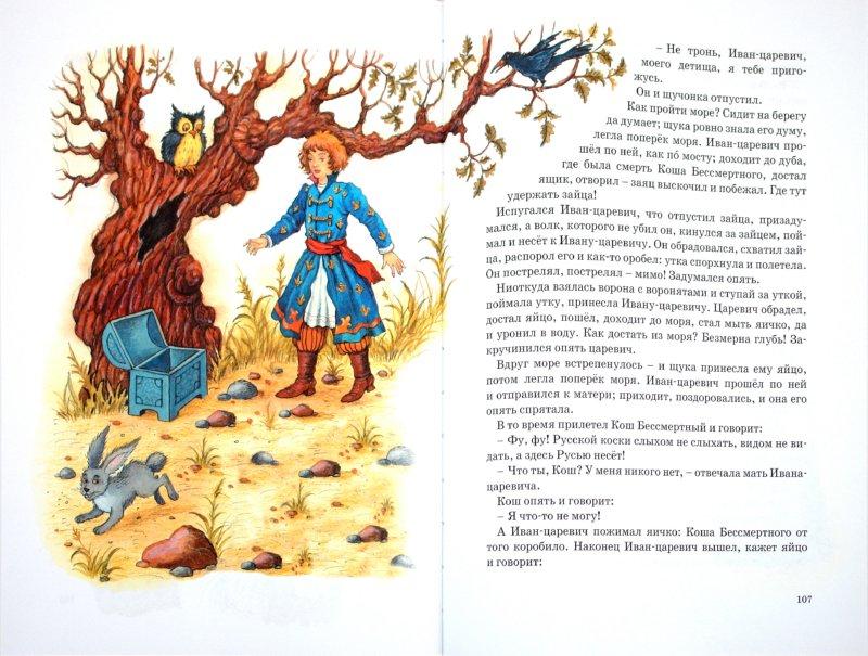Иллюстрация 1 из 43 для Большая книга русских народных сказок | Лабиринт - книги. Источник: Лабиринт