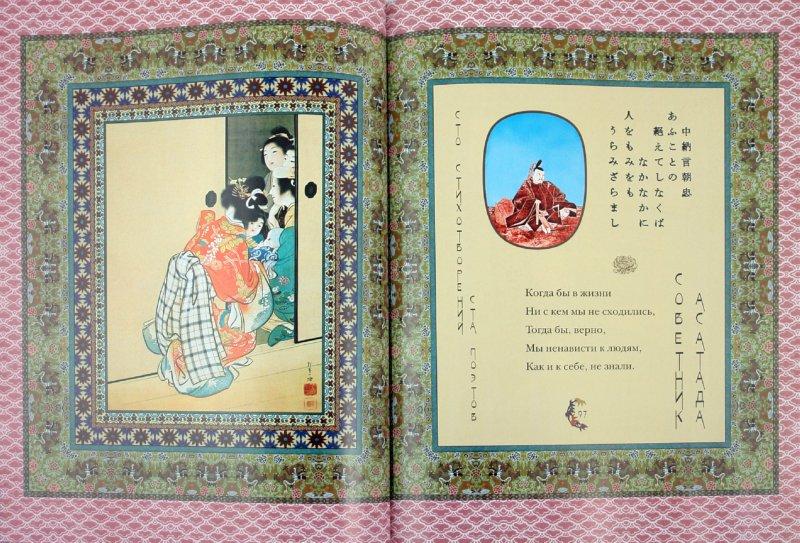 Иллюстрация 1 из 53 для Классическая японская поэзия. Влюбленной хризантемы лепестки. Сто стихотворений ста поэтов | Лабиринт - книги. Источник: Лабиринт