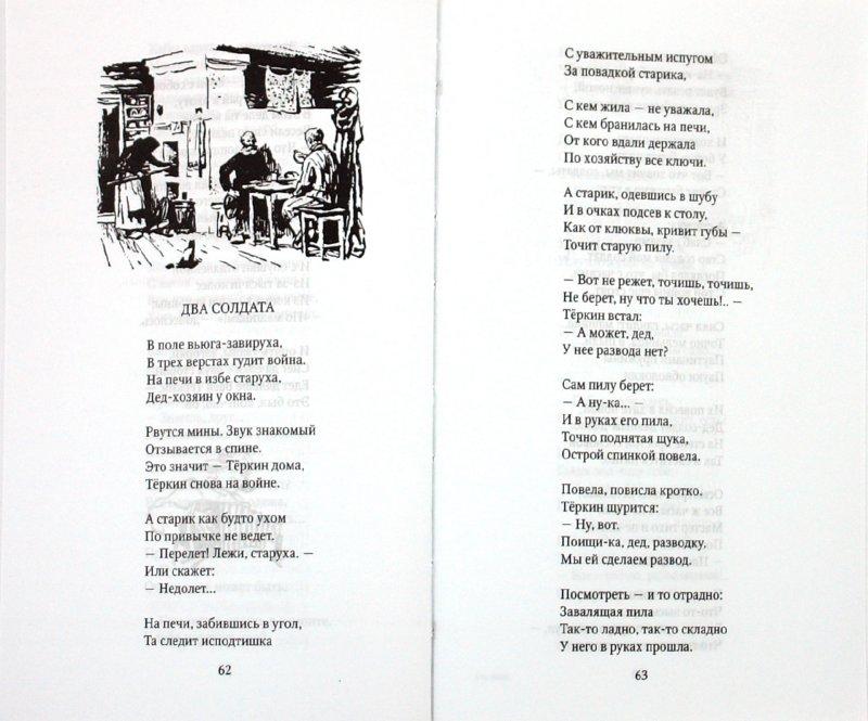 Иллюстрация 1 из 10 для Василий Теркин - Александр Твардовский | Лабиринт - книги. Источник: Лабиринт