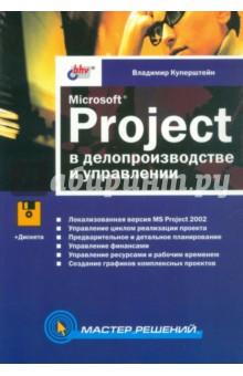 Microsoft Project в делопроизводство и управлении (+CD) от Лабиринт