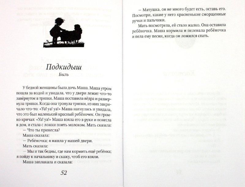 Сказка о зайце и лисе и ледяная избушка читать