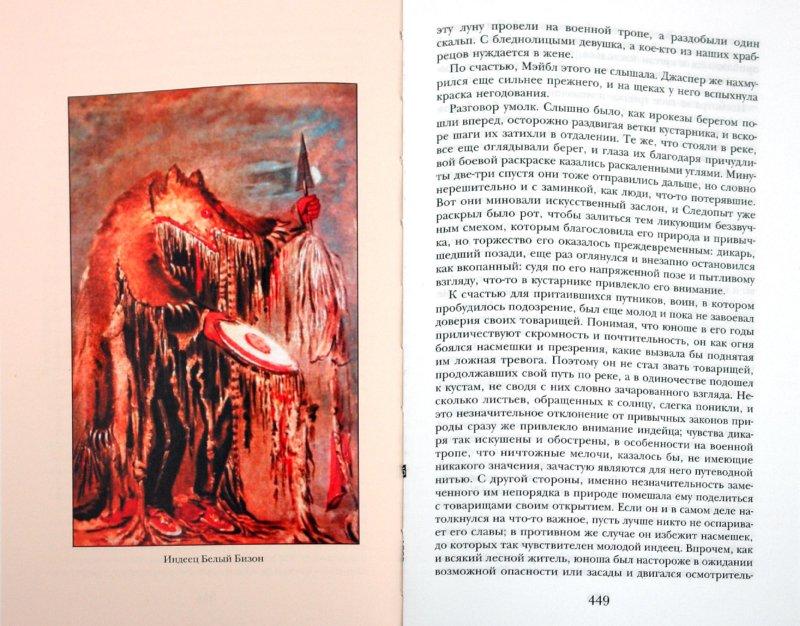 Иллюстрация 1 из 11 для Последний из могикан. Следопыт - Джеймс Купер   Лабиринт - книги. Источник: Лабиринт