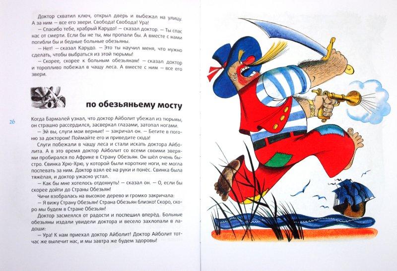 Иллюстрация 1 из 39 для Доктор Айболит. Путешествие в Страну Обезьян - Корней Чуковский   Лабиринт - книги. Источник: Лабиринт