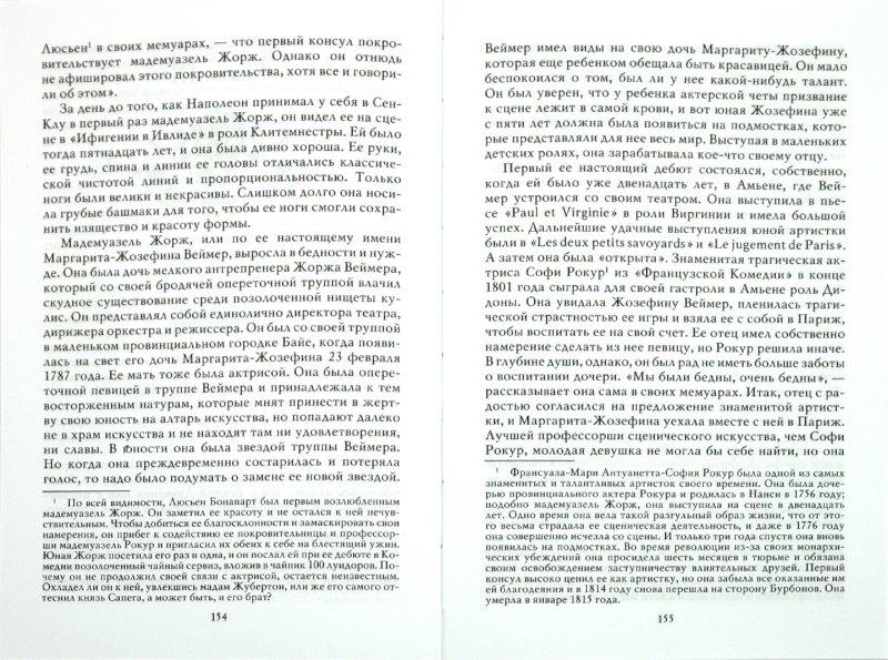 Иллюстрация 1 из 5 для Женщины вокруг Наполеона - Гертруда Кирхейзен | Лабиринт - книги. Источник: Лабиринт