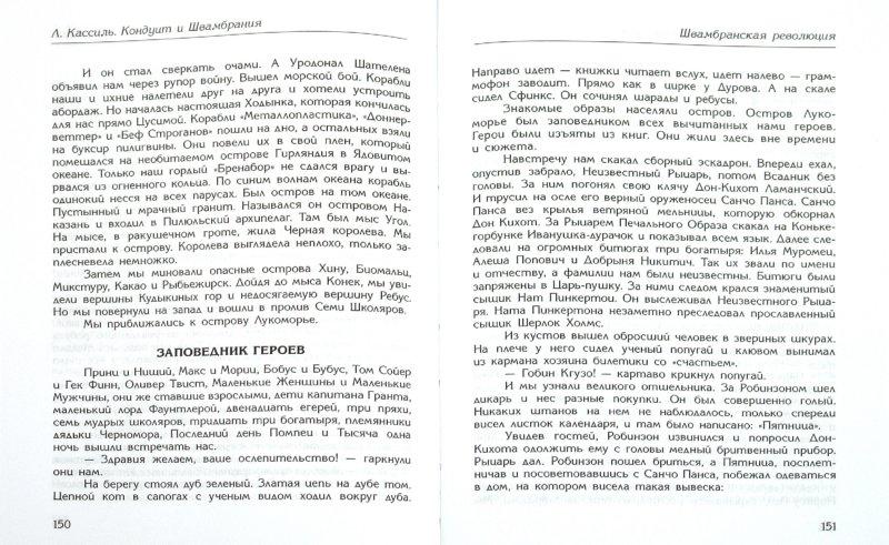 Иллюстрация 1 из 4 для Кондуит и Швамбрания - Лев Кассиль | Лабиринт - книги. Источник: Лабиринт