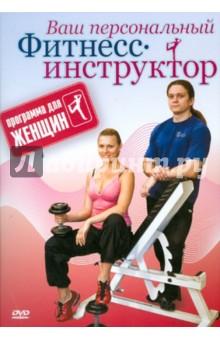 Программа для женщин (DVD)
