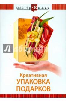 Креативная упаковка подарков (DVD)
