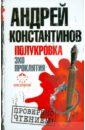 Константинов Андрей Дмитриевич. Полукровка. Эхо проклятия