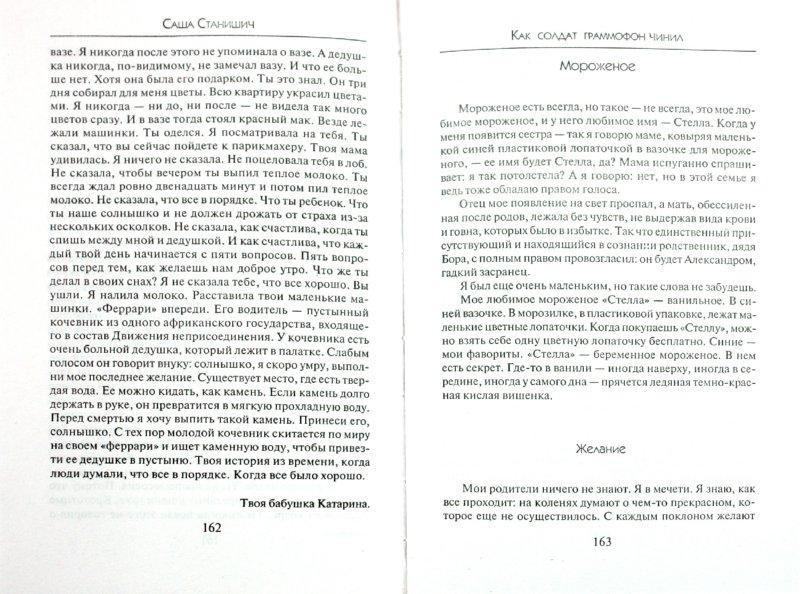 Иллюстрация 1 из 5 для Как солдат граммофон чинил - Саша Станишич | Лабиринт - книги. Источник: Лабиринт