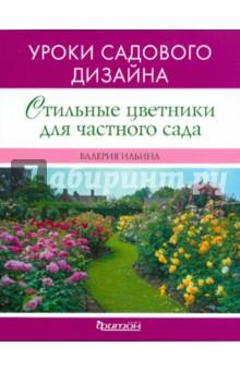 Стильные цветники для частного сада. Уроки садового дизайна